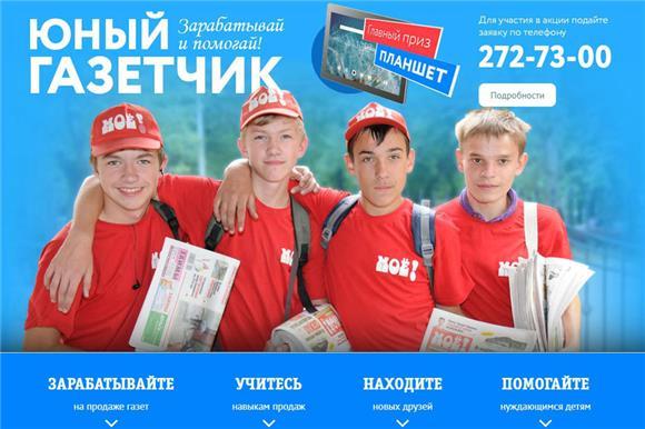 Юные газетчики из Воронежа помогут подопечным Русфонда